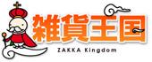 zakka-ohkoku